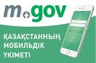 http://egov.kz/wps/portal/Content?contentPath=/egovcontent/transports/communications/article/mobile_goverment&lang=kk